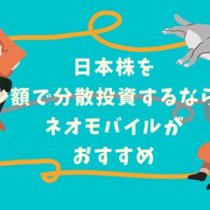 日本株を少額で分散投資するなら、ネオモバイルがおすすめ