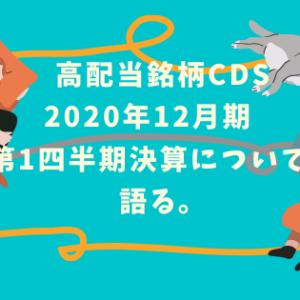 高配当銘柄CDS 2020年12月期 第1四半期決算について、語る。