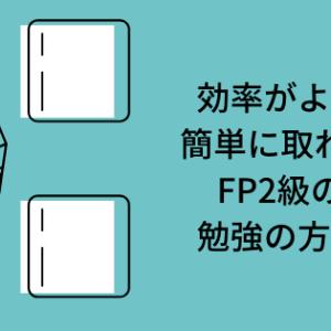 効率がよく簡単に取れるFP2級の勉強の方法
