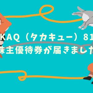 TAKAQ(タカキュー)8166の株主優待券が届きました。
