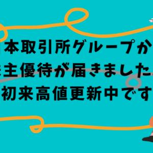 日本取引所グループから株主優待が届きました。年初来高値更新中です。