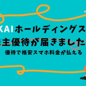TOKAIホールディングスから株主優待が届きました。優待で格安スマホ料金が払える