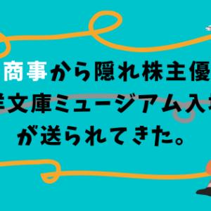 三菱商事から隠れ株主優待?東洋文庫ミュージアム入場券が送られてきた。