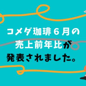 コメダ珈琲6月の売上前年比が発表されました。