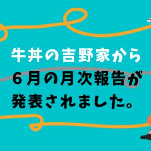 牛丼の吉野家から6月の月次報告が発表されました。