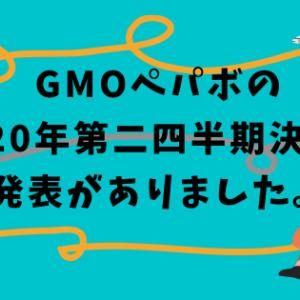 GMOペパボの2020年第二四半期決算の発表がありました。