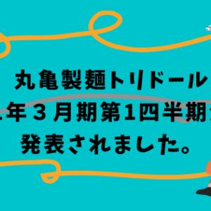 丸亀製麺トリドール2021年3月期第1四半期決算が発表されました。