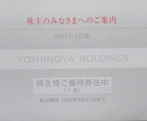 吉野家ホールディングスの株主優待が届きましたよ。ただそれだけの話です。