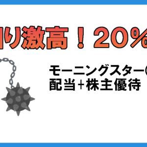 利回り激高!20%超え モーニングスター(4765)配当+株主優待