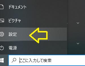 Windows10の起動時にSkype立ち上がらないようにする方法