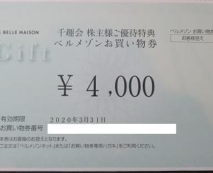 (株)千趣会(8165)の株主優待が届きました。