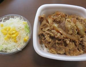 株主優待で吉野家の牛丼を食べる