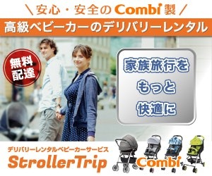 東京の宅配無料レンタルベビーカーサービス StrollerTrip(ストローラートリップ)