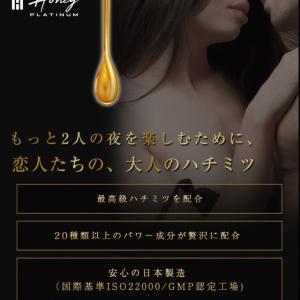 恋人たちの、大人のハチミツ【Honey Plutinum(ハニープラチナム)】