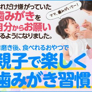 虫歯予防の新習慣!特許成分配合!子供の歯磨き後のご褒美に!「ムシバイ」