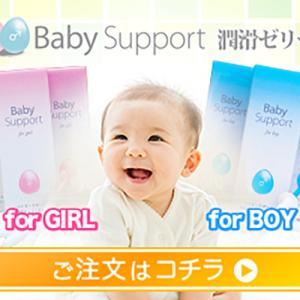 妊活中男の子がほしい・女の子がほしいを応援【ベイビーサポート】