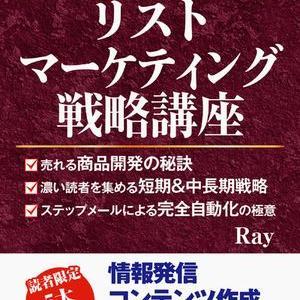 【Kindle本】リストマーケティング戦略講座