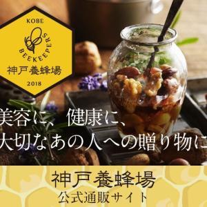 養蜂場を営む神戸養蜂場が厳選した高品質なハチミツ専門店