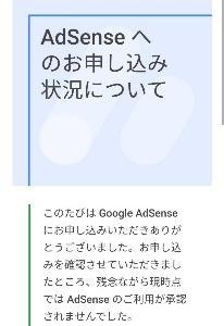 【2019年10月】無料版はてなブログ8記事でGoogle AdSenseに合格!その流れを簡単にまとめました(๑•᎑•๑)