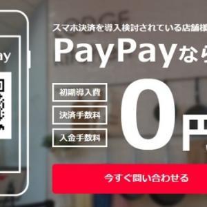 節約ママさん必見!!キャッシュレスへの道📱✨(メルペイ、LINE Pay、PayPay、楽天Pay)