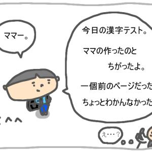 漢字うっかりそもそも空回り番外編。