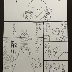 【まんが】ヘッドマッサージ