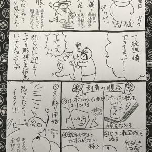 【まんが】滋賀・刺青工房彫八さん 2日目