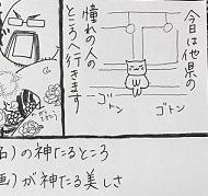 【まんが】滋賀・刺青工房彫八さん 1日目