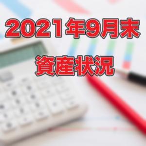 【2021年09月末】資産状況