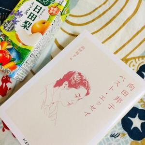 日田梨と読書メモ