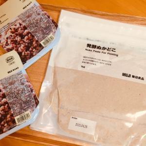 MUJI 発酵ぬかどこ と 雑穀米