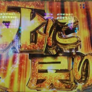 【実践記録】P Re:ゼロから始める異世界生活【初打ち】