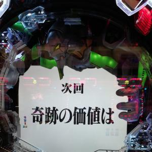 【実践記録】新世紀エヴァンゲリオン 決戦 プレミアムモデル【初打ち】