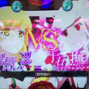 【実践記録】P〈物語〉シリーズ セカンドシーズン【初打ち】