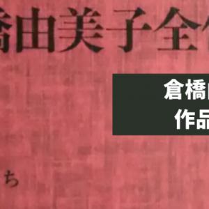 倉橋由美子『聖少女』に対する読書感想|最後の少女小説から得たこと・模倣した小説