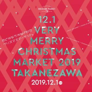 高根沢【TAKANEZAWA ROCKSIDE MARKET(高根沢ロックサイドマーケット)】北関東最大級のマルシェ!