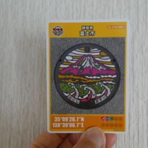富士市のマンホールカードとレアなマンホールの設置場所