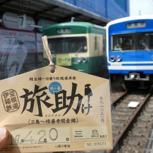 いずっぱこ(伊豆箱根鉄道)沿線のオススメスポットをご紹介
