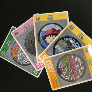 新たなマンホールカードの配布が8月7日から始まりました
