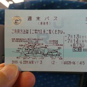 JR東海エリアの住人が、JR東日本の週末パスで1泊2日の温泉旅に行った話