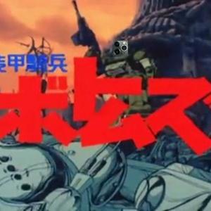 iphone11でおなじみの装甲騎兵ボトムズがdアニメで公開開始!