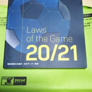 サッカー競技規則