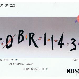 【昭和の】KBS京都(ラジオ)のベリカード