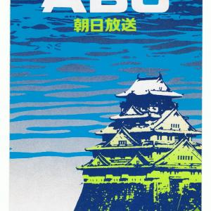 【昭和の】ABC朝日放送のベリカード