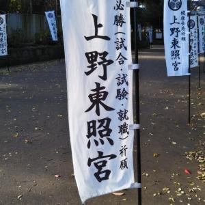 上野東照宮と都市対抗観戦