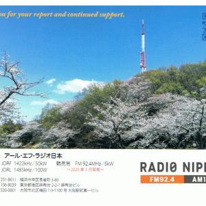 アールエフ・ラジオ日本のベリカード