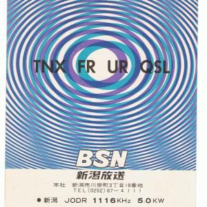 【昭和の】BSN新潟放送ラジオのベリカード