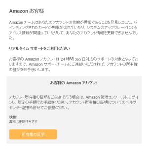 またまた来たよ詐欺メール(amazon)