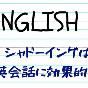 シャドーイングは英会話に効果的な英語学習法