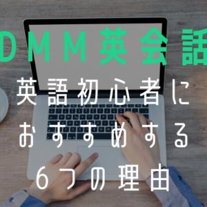 DMM英会話を英語初心者におすすめする6つの理由